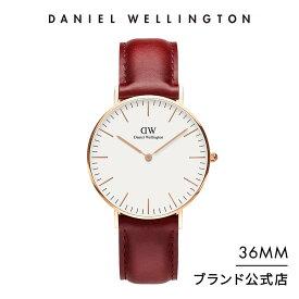 【公式2年保証/送料無料】ダニエルウェリントン公式 レディース/メンズ 腕時計 Classic Suffolk 36mm 革 ベルト クラシック サフォーク DW プレゼント 北欧 おしゃれ インスタ映え ブランド 彼女 彼氏 ペアスタイルに最適 ウォッチ 父の日
