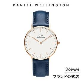 【公式2年保証/送料無料】ダニエルウェリントン公式 レディース/メンズ 腕時計 Classic Somerset 36mm 革 ベルト クラシック サマセット DW プレゼント 北欧 おしゃれ インスタ映え ブランド 彼女 彼氏 ペアスタイルに最適 ウォッチ 父の日