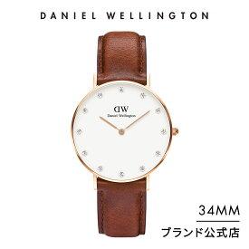 【公式2年保証/送料無料】ダニエルウェリントン公式 レディース 腕時計 Classy St Mawes 34mm 革 ベルト スワロフスキー クリスタル クラッシー セントモース DW プレゼント おしゃれ インスタ映え ブランド 彼女 彼氏 ペアスタイルに最適 ギフト