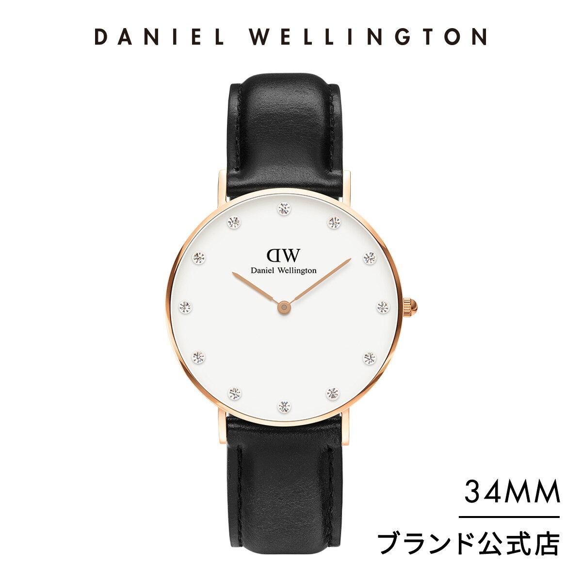 【公式2年保証/送料無料】ダニエルウェリントン公式 レディース 腕時計 Classy Sheffield 34mm 革 ベルト スワロフスキー クリスタル クラッシー シェフィールド DW プレゼント おしゃれ インスタ映え ブランド 彼女 彼氏 ペアスタイルに最適 ギフト