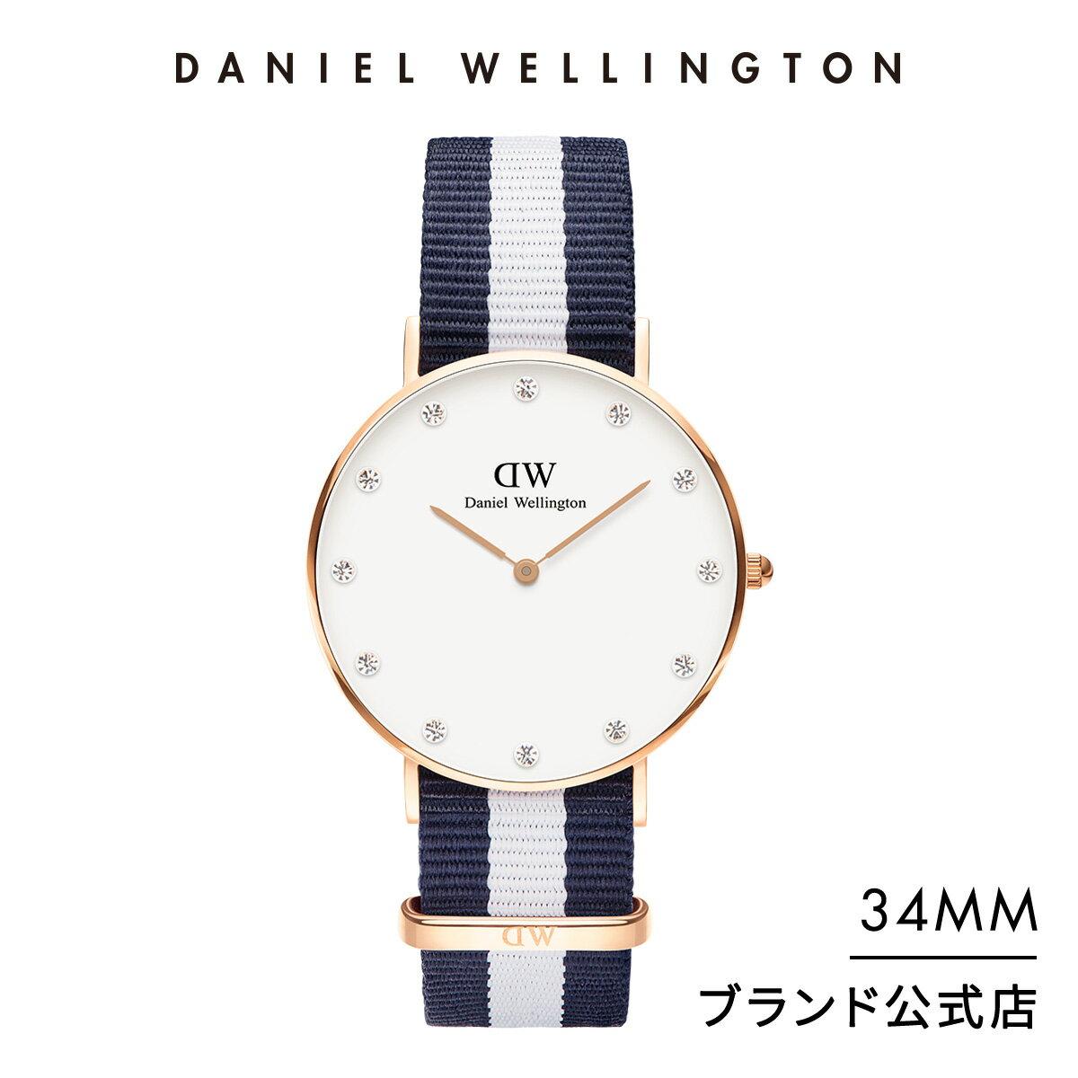 【公式2年保証/送料無料】ダニエルウェリントン公式 レディース 腕時計 Classy Glasgow 34mm Nato スワロフスキー クリスタル クラッシー グラスゴー DW プレゼント おしゃれ インスタ映え ブランド 彼女 彼氏 ペアスタイルに最適 ギフト