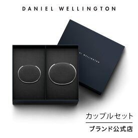 【送料無料】ダニエルウェリントン公式 DW レディース/メンズ アクセサリー Classic Bracelet Silver Large + Classic Bracelet Silver Small カップルセット ブレスレット バングル スティール クラシック プレゼント おしゃれ ブランド
