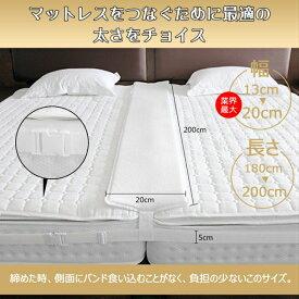 DANIMO(ダニモ) ベッド すきまパッド マットレスバンド 幅20cm最新版 すきまスペーサー マットレス すきま 隙間 埋める すきま防止 連結 固定ベルト10m 200*20*8cm 隙間連結 ベッド連結 説明書付き
