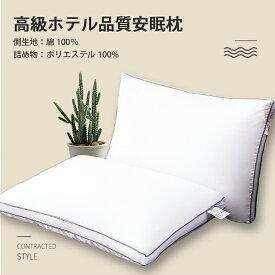 枕 安眠 人気 肩こり 良い通気性 快眠枕 高級ホテル仕様 高反発枕 横向き対応 丸洗い可能 立体構造 43x63cm ホワイト