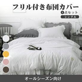 寝具カバー4点セット 布団カバー ベッドスカート 枕カバー2枚 掛け布団カバー フリル付き 無地 アンティーク風 シングルサイズ