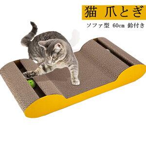 猫 爪とぎ ねこのつめとぎ 人気 ソファ型 猫の爪とぎ つめとぎ 爪みがき 爪研ぎ ベッド 強化ダンボール 高密度 猫ベッド スクラッチャー スクラッチボード つめとぎ ガリガリ 頑丈 ストレス