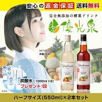 【送料無料】 酵素ドリンク 無添加...