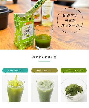 有機くわ青汁(20包入り)