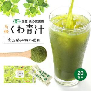 有機くわ青汁(20包入り)仮