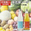 優光泉ソーダ定期購入200ml×24本 優光泉酵素[送料無料] ファスティング 断食[自動継続]| ダイエット 酵素ジュース …