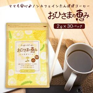 たんぽぽコーヒー(たんぽぽ根100%)3グラム×30包
