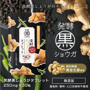 発酵黒しょうがタブレット
