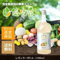 無添加の酵素飲料☆優光泉酵素 レギ...