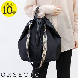 orsetto,オルセット