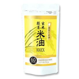 玄米胚芽米油100EX ソフトカプセル★トコトリエノール450ppm以上含有♪γ-オリザノール1.25%以上含有♪★油の食物繊維ともいわれる植物ステロールも♪★不規則生活・ストレスの多い現代社会のうるおいオイルに♪★お米が美味しい季節の健康維持に♪