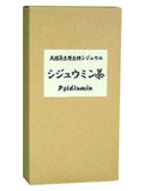 シジュウム茶・シジュウミン茶 天然原生野生週種シジュウム★飛んでる季節の健康維持に♪
