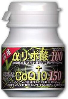 Same day shipping! In ★ 2 pieces! Free COD 4 one more increase in ~! In this fall's healthy diet. ~! Alpha lipoic acid 100 + Coenzyme Q10 150 10P28Oct13
