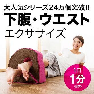 ♪ ★ 新的一年体重措施.腹部苗条摆动 SP ★ 脚安装很容易 ! 左-右对称的骨盆运动。 ★ 腹部苗条摆动版本 ! ★ 美貌更有效地平衡锻炼与倾斜的面 ! ★ 通过改变方向倾斜 2 模式可以工作吧 !