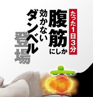 ♪ ★腹肌damberupokkoripekkorihadoeito
