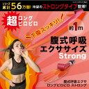 秋太り対策に腹式呼吸エクサ ロングピロピロ ストロング(E)ポイント10倍♪★決して強く吹かないでください♪★吹くだ…