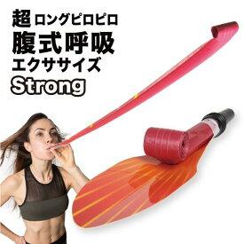 腹式呼吸エクサ ロングピロピロ ストロング(E)★決して強く吹かないでください♪★吹くだけカメレオン流ダイエットの吹き口が半分の3mmで負荷増大♪★ハードなトレーニングは無理と言う方に♪