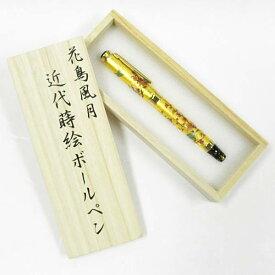 送料無料!おもてなしの記念品・海外旅行の贈答品にも金箔ボールペン富士山