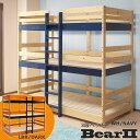 楽天最安挑戦★送料無料 掘り出し品 3段ベッド ベアーII (2色対応) 特許申請組立構造 三段ベッド 三段ベット 3段ベッ…