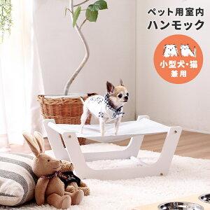 送料無料 ペット用ハンモック ペット ベッド ベット 冬 夏 犬 ベッド 猫 インドア ハンモック 軽量 自立式 室内