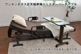 ベッドサイドテーブル ベッドオーバーテーブル ガス圧天板昇降 差込み型 BT−19【あす楽対応】【送料無料】【代引OK】【smtb-k】【HLS_DU】