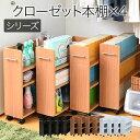 クローゼット 収納 ラック 本棚 4個セット 幅19 奥行58 キャスター付き ワゴン 整理 隙間 家具 押入れ 収納 リビング …