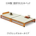 【送料無料】【代引き不可】日本製木製畳マット折りたたみベッドシングルロータイプ【smtb-k】