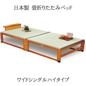 木製折りたたみ 畳ベッド 畳マット 日本製 折りたたみベット ワイドシングルハイタイプ 簡単組立 軽量【送料無料】【smtb-k】【代引き不可商品】
