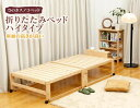 日本製ヒノキ床板木製折りたたみベッドワイドシングルハイタイプ【送料無料】【smtb-k】【代引き不可商品】