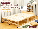 日本製ヒノキ床板木製折りたたみダブルベッドハイタイプ【送料無料】【smtb-k】【代引き不可商品】