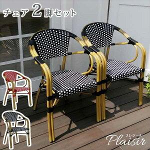 チェア2脚セット「プレジール」【送料無料 簡単組立 ガーデン PEラタン テラス 庭 レッド ブラック アルミ モダン イングリッシュガーデン ファニチャー 椅子 イス シン