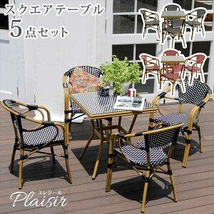 スクエアテーブル5点セット「プレジール」【送料無料 簡単組立 ガーデンテーブル PEラタン テラス 庭 レッド ブラック アルミ モダン スクエア イングリッシュガーデン フ