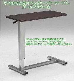 ベッドサイドテーブル ベッドオーバーテーブル ガス圧天板昇降 差込み型【あす楽対応】【送料無料】【代引OK】【smtb-k】【HLS_DU】