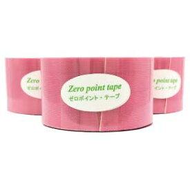 ゼロポイントテープ