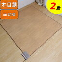 ホットフローリングカーペット 2畳 175×175cm   防水ホットカーペット 木目調 防水カーペット 電気カーペット …