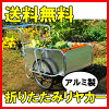【送料無料】折りたたみ式アルミリヤカーノーパンクタイヤカートキャリー車輪台車ワゴン農業作業運搬