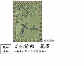 国産ご仏前用 茣蓙 120×88cm  日本製 お参り ざぶとん 敬老 神棚 仏壇 寝具 仏具 御前 茣蓙