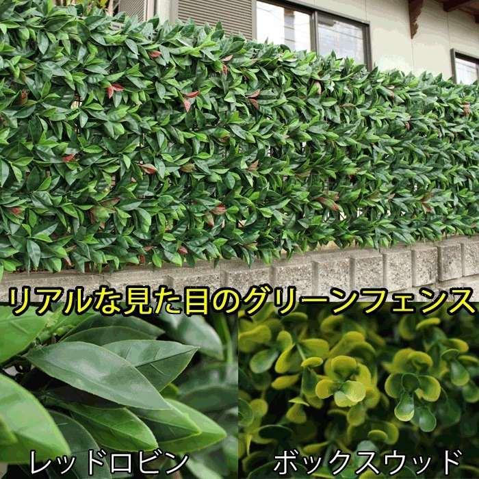 【まとめ買い用】グリーンフェンス 100×100cmタイプ 5枚組    グリーンカーテン フェイクグリーン 葉っぱ 目かくし 目隠し シェード ベランダ 屋外 手入れ不要 設置簡単 テラス 観葉植物 エクステリア 園芸 ガーデニング 外壁 壁掛け おしゃれ