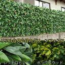 【まとめ買い用】グリーンフェンス 100×100cmタイプ 5枚組    グリーンカーテン フェイクグリーン 葉っぱ …