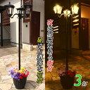 植木鉢付きソーラーライト 3灯     大型 LED 外灯 街灯 ライト 玄関灯 庭園灯 自立 工事不要 ソーラー…