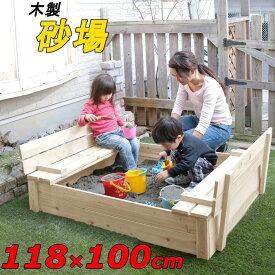 木製砂場 大サイズ     すなば 遊び場 遊具 サンドボックス ガーデン エクステリア すな ベンチ 椅子 砂遊び すなあそび 蓋付き おもちゃ 外遊び フタ付き 猫除け ガード キッズ 自宅用 ガーデニング おもちゃ 子供用 子ども 泥遊び