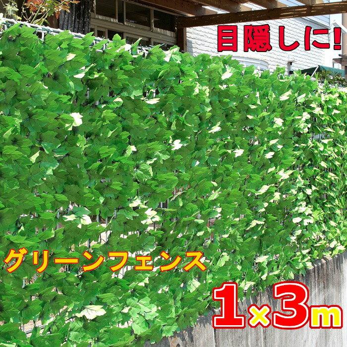 目隠しグリーンフェンス 1m×3m★ライトグリーン★   グリーンカーテン 緑のカーテン ベランダ テラス 外壁 日差し 視線 カット 日よけ ラティス フェイクグリーン 観葉植物 おしゃれ 装飾 葉っぱ 園芸 ガーデニング トレリス 金網 エクステリア