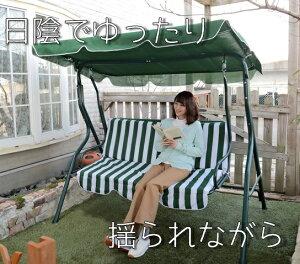 【3月上旬入荷予定】シェード付 ブランコ ぶらんこ スイング スイングベンチ 屋外 屋根 家庭用 ガーデンファニチャー こども 子供 ガーデンチェア おしゃれ ソファ 椅子 ス
