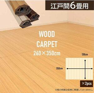 ウッドカーペット 江戸間タイプ 6畳 分割式    木目 カーペット カバー 絨毯 フローリング 木目調 リフォーム おしゃれ 軽量 頑丈 6帖 インテリア フローリングマット 和室 フロー