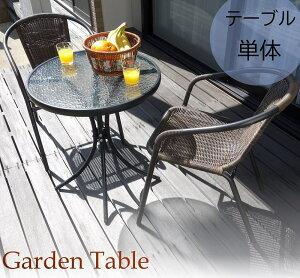 ガーデン テーブル ガラステーブル テーブル ガーデンセット ガーデニング テーブル おしゃれ 屋外 ベランダ バルコニー ガーデンファニチャー 外出自粛