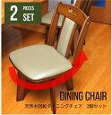 天然木製回転ダイニングチェア 2脚組    椅子 チェアー スツール テーブルセット インテリア 家具 ウッド クッシ…